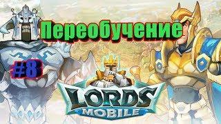 Lords Mobile - #8 Переобучение thumbnail