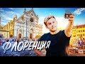 ФЛОРЕНЦИЯ - город-музей! Древняя качалка, городской рынок, музей Да-Винчи, старая Италия