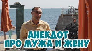 Еврейские анекдоты из Одессы! Анекдоты про мужа и жену!