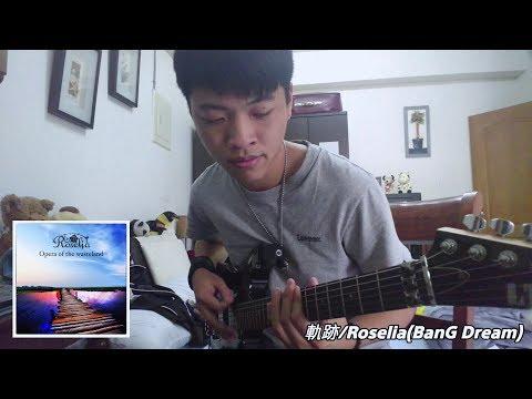 Roselia - 軌跡 (Guitar Cover) ギター 弾いてみた【BanG Dream!】