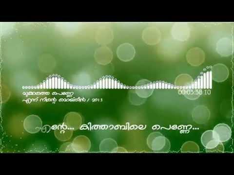 Mukkathe Penne | Lyrical | Ennu Ninte Moideen | HD 1080p