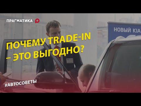 Стоит ли сдавать авто в Trade-in (трейд ин)?