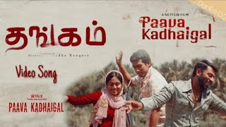 Thangamey Thangamey video song from Paava kadhaigal|4k UHD | Netflix | 2020