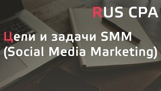 видео Маркетинг в социальных сетях - Social media marketing (SMM)