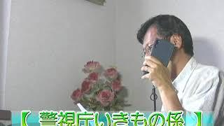 「警視庁いきもの係」横山だいすけ&「再登場」林和義 「テレビ番組を斬...