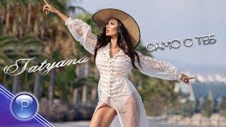 TATYANA - SAMO S TEB / Татяна - Само с теб, 2019