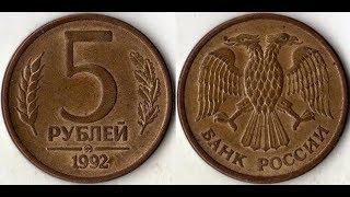 НУМИЗМАТИКА.Россия 5 руб 1992 г  Л