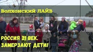 Замерзают дети. Россия 21 век.