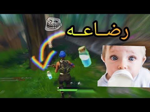 فورت نايت طقطقه على ورعان - اشرب رضاعه حشيش 😂 thumbnail