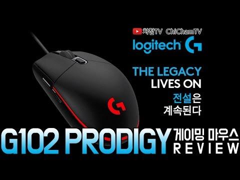 [치참TV] 로지텍 G102 PRODIGY 게이밍 마우스 리뷰(Logitech G102 Gaming Mouse Review)