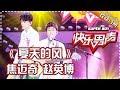 《15强歌曲纯享》焦迈奇赵英博:《夏天的风》 Super Boy2017【快男超女官方频道】