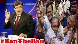 Mumbai Meat Ban | Why To Ban Food Instead Of Real Issues? : The Newshour Debate (10th Sept 2015)