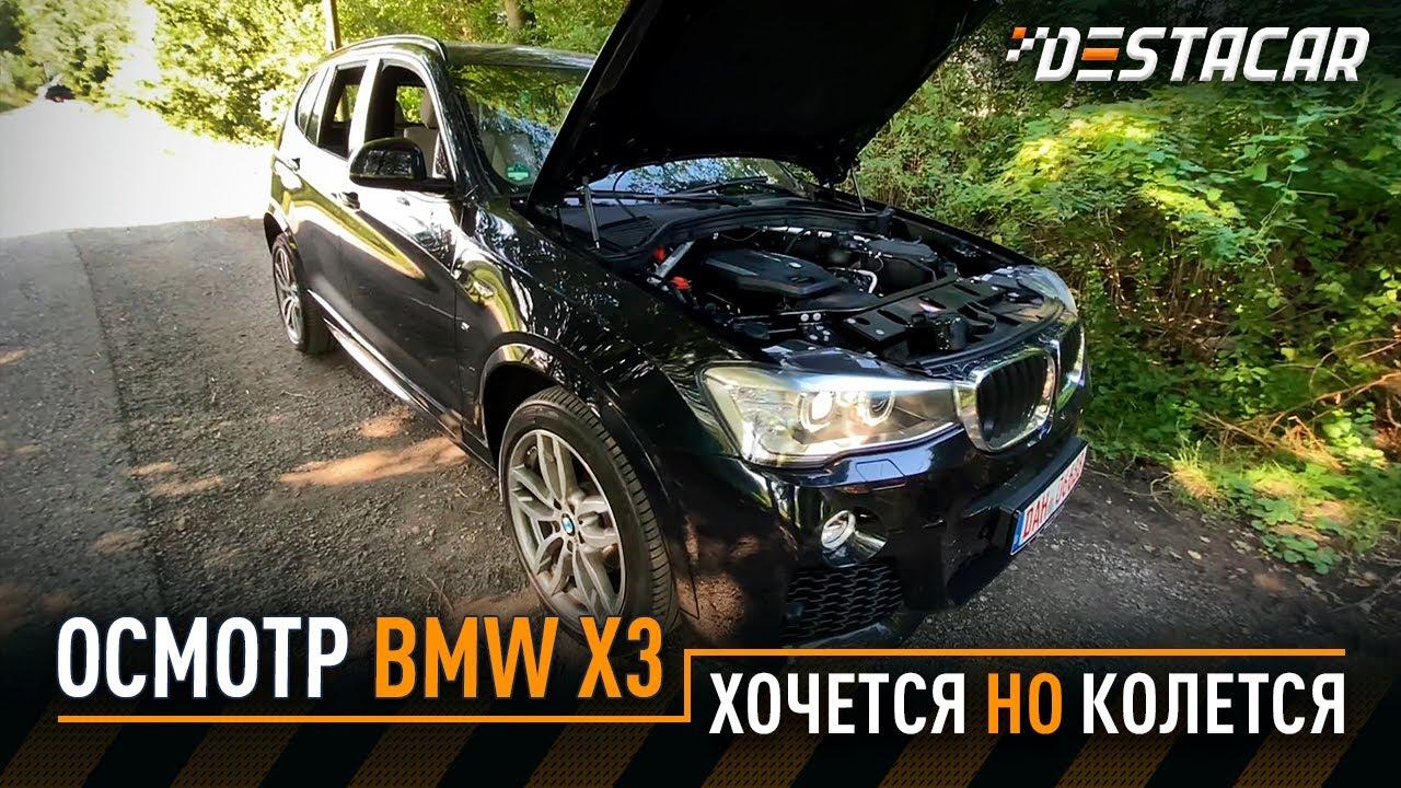 Осмотр BMW X3 /// Хочется но колется