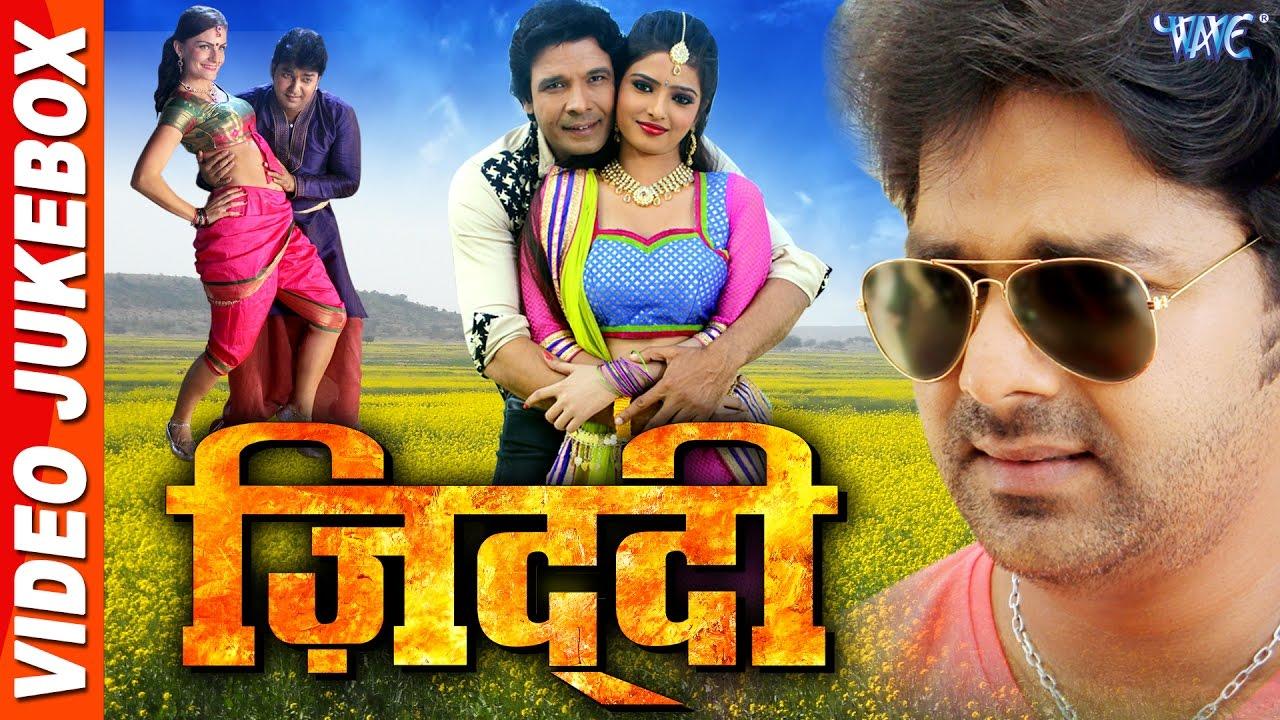 Ziddi Pawan Singh Video Jukebox Bhojpuri Hit Songs 2016 New