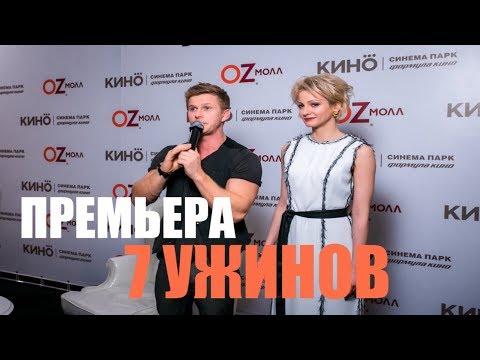 ПРЕМЬЕРА ФИЛЬМА 7 УЖИНОВ | Это Краснодар, детка! | Видео Краснодара