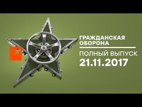 Гражданская оборона – выпуск от 21.11.2017