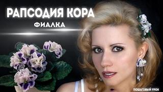 Фиалка Рапсодия Кора. Пошаговый мастер-класс