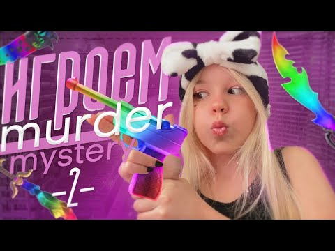 ИГРАЮ с ШОКОЛАДКАМИ в Murder Mystery 2