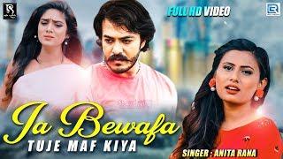 Singer :- anita rana artists pratik vekariya, aarti bhavsar, nikita parmar, ajay panchal lyrics pravin ravat music ranjit nadiya special support-co-...
