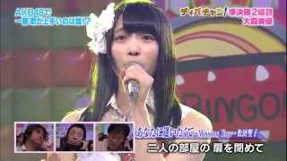 AKBINGO, ep 302 Matsuda Seiko (松田聖子) - Anata ni Aitakute ~Missing You~ (あなたに逢いたくて~Missing You~) [Cover]