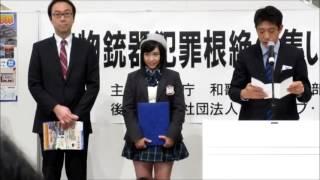 AKB48 Team8 チーム8 イオンモール和歌山 ヒルズコート 薬物銃器犯罪根...