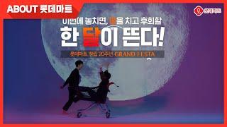 롯데마트 창립 20주년 '역대급 스케일 우주쇼~핑! 한…