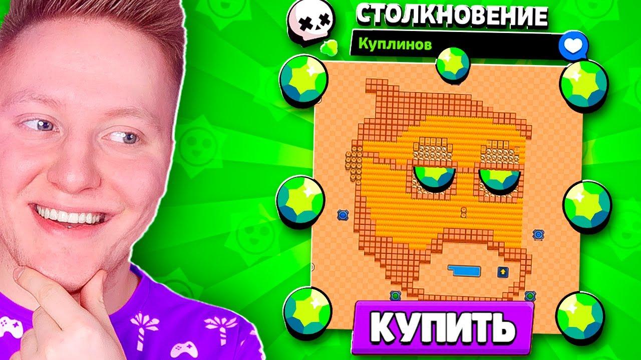 КАРТА ЗА 360 950 И 2000 ГЕМОВ В BRAWL STARS! (feat. Фиксай)