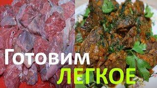 Как приготовить говяжье ЛЕГКОЕ / очень ЭКОНОМНОЕ блюдо