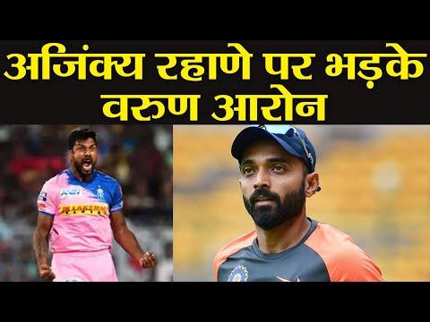 IPL 2019: Varun Aaron gets ANGRY on Ajinkye Rahane, questions his captaincy | वनइंडिया हिंदी