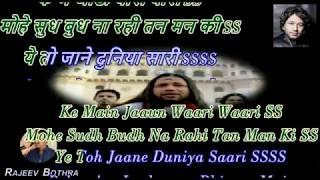 Teri Deewani - Karaoke With Scrolling Lyrics (Hindi & English)