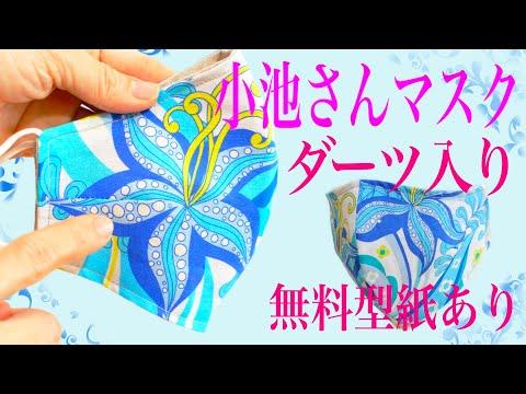 小池百合子マスク作り方型紙
