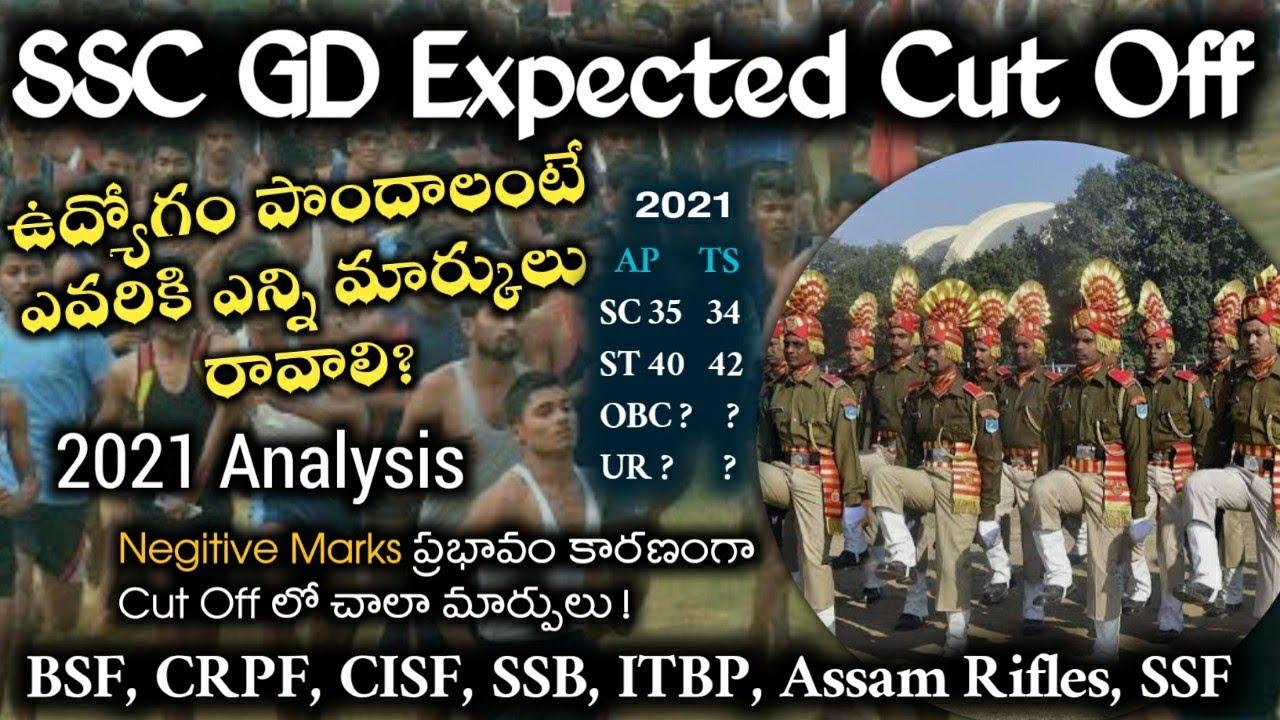 SSC GD Expected Cut Off Marks 2021 | ఎన్ని మార్కులు వస్తే ఉద్యోగం వస్తుంది | SSC GD Cut Off Analysis