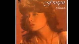 寺島まゆみ、最後のアルバム「sa sa sa」からのシングルカット曲。 宇崎...