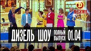 Дизель Шоу - 9 полный выпуск — 01.04.2016