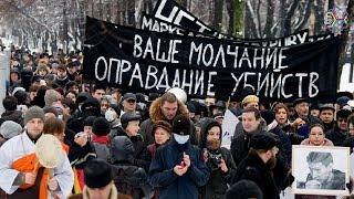 Антифашисткое шествие в Москве. 10 лет без Маркелова и Бабуровой