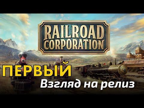 Railroad Corporation - первый взгляд на релизную версию.
