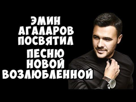 Эмин Агаларов посвятил песню новой возлюбленной