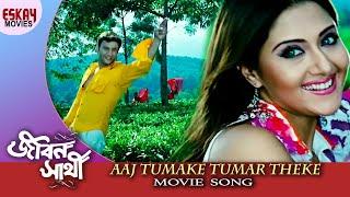 Aaj Tomake Tomar Theke | Jibon Sathi | Swastika Mukherjee | Anubhav | Romantic Song | Eskay Movies
