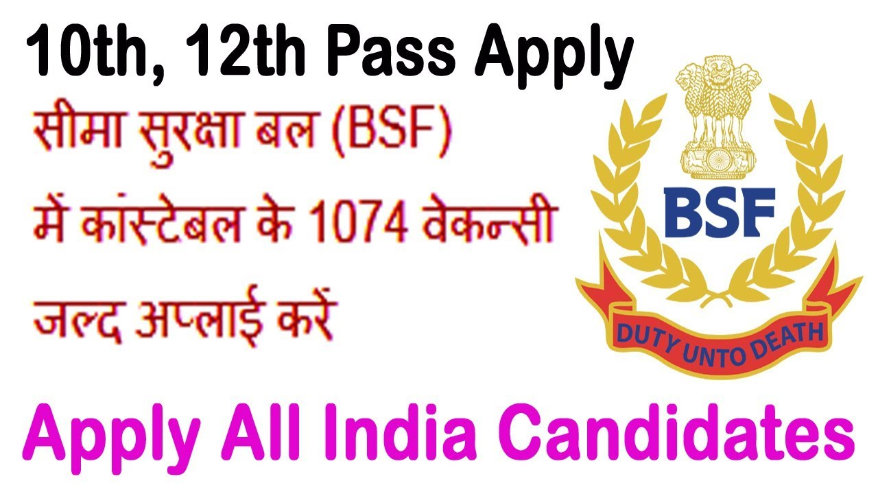 BSF Recruitment 2018 - www.bsf.nic.in Constable Tradesman Male Jobs ...