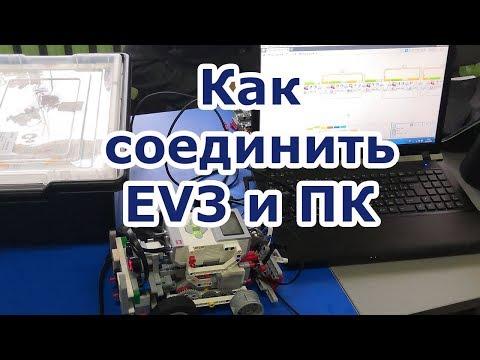 3 способа подключения Lego EV3 к компьютеру. Связь EV3 и ПК