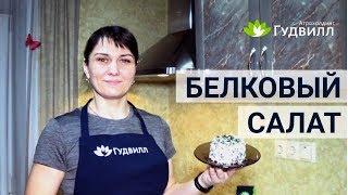 Невероятно простой и вкусный рецепт диетического, белкового салата