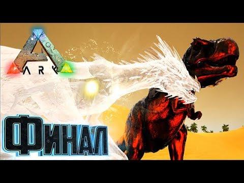 ФИНАЛ Сезона - ARK Survival Primal Fear #16