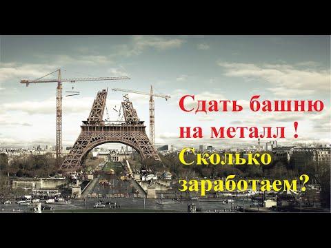 Продать Эйфелеву башню на металл, сколько заработаем? / Стоимость ее постройки на современные деньги
