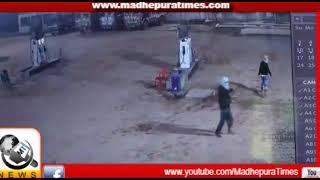 पेट्रोल पम्प की लूट का वीडियो Petrol Pump Loot