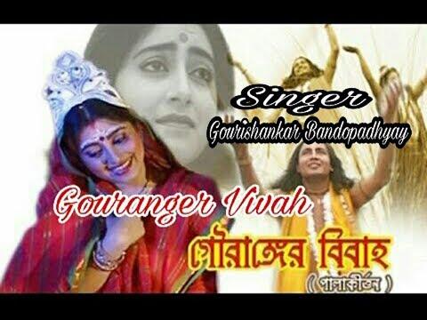 Gouranger Vivah   গৌরাঙ্গের বিবাহ   New 2017 Bengali Pala Kirtan   Gourishankar Bandopadhyay