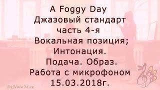 Урок вокала. A Foggy Day ч.4-я Вокальная позиция. Образ. Работа с микрофоном