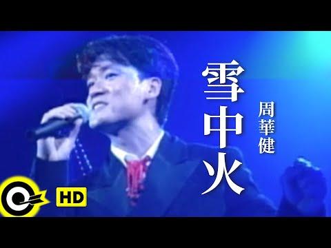 周華健 Wakin Chau【雪中火】Official Music Video (粵)
