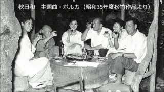 秋日和 主題曲・ポルカ(昭和35年度松竹作品より) 里見弴原作によるこ...