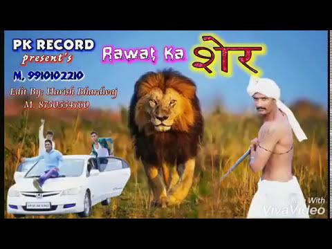 Rawat Rajput song Jai Rawat Rajputana Sonu Singh BN