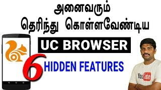 6 Hidden Features Of UC Browser You Should Know - loud oli Tamil Tech News